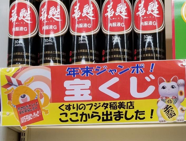 http://www.fujita-yakkyoku.com/area/20180106_112541.jpg
