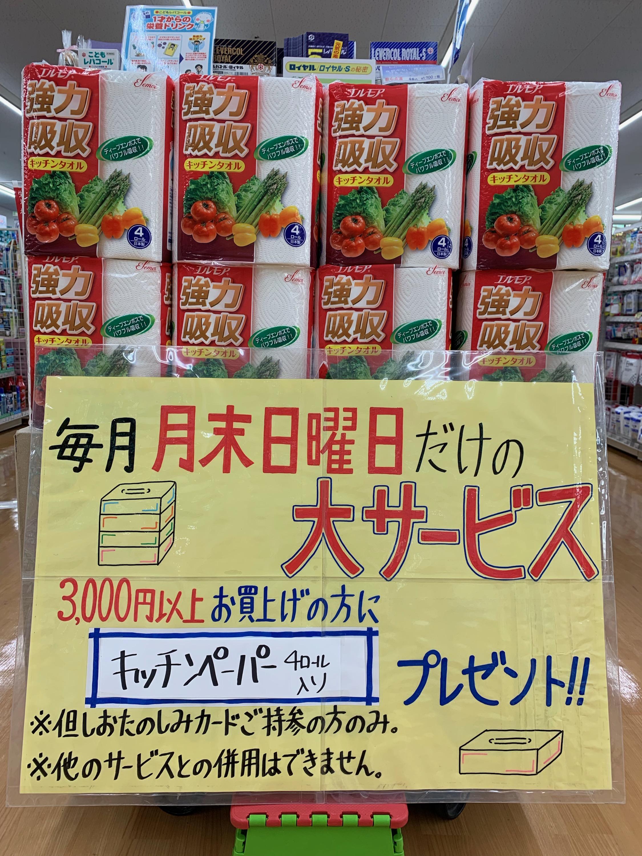 http://www.fujita-yakkyoku.com/area/2019.05.26.jpg