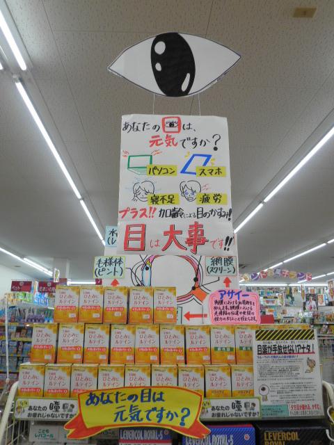 2015.09.30 ルテイン1.JPG