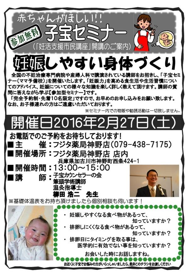 子宝セミナーフジタ薬局神野店様20160227.jpgのサムネイル画像