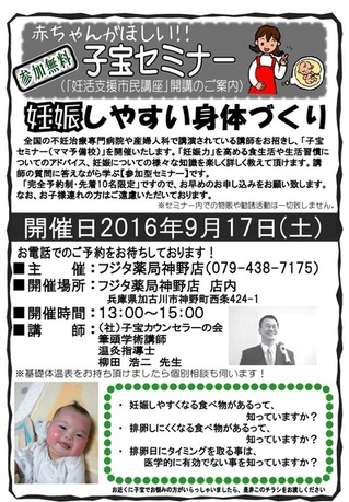 2016.09.17.JPGのサムネイル画像