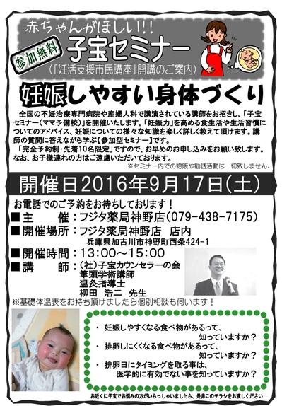 2016.09.17.JPG