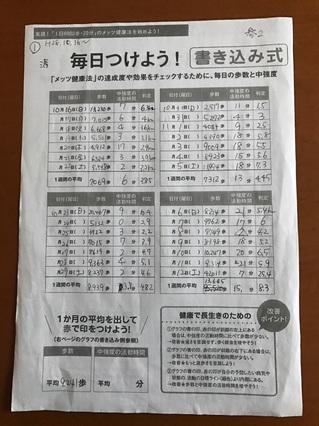 2017.01.12メッツ健康法1.jpg