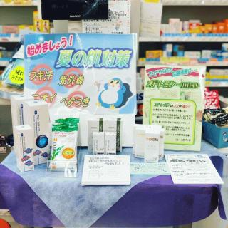 http://www.fujita-yakkyoku.com/area/assets_c/2019/05/image1-thumb-320xauto-1506-thumb-320x320-1532-thumb-320x320-1533.jpeg