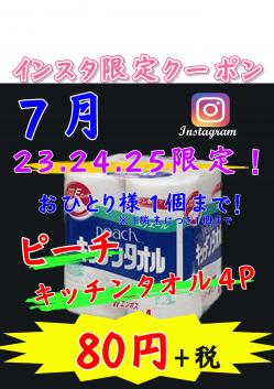 7月クーポン.JPEG