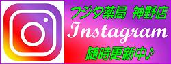 藤田薬局のインスタグラム