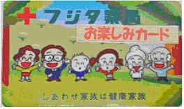 お楽しみカード.jpg